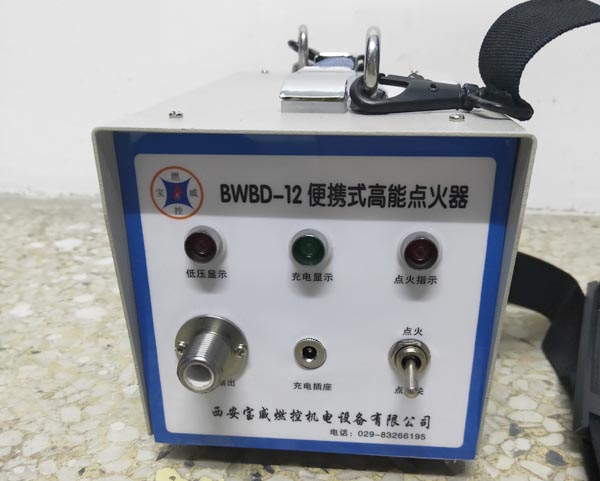 BWBD-12便攜式高能點火器