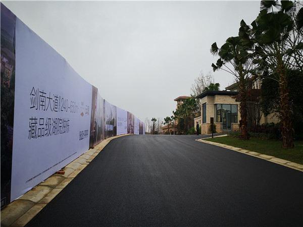 黃龍溪穀別墅群道路