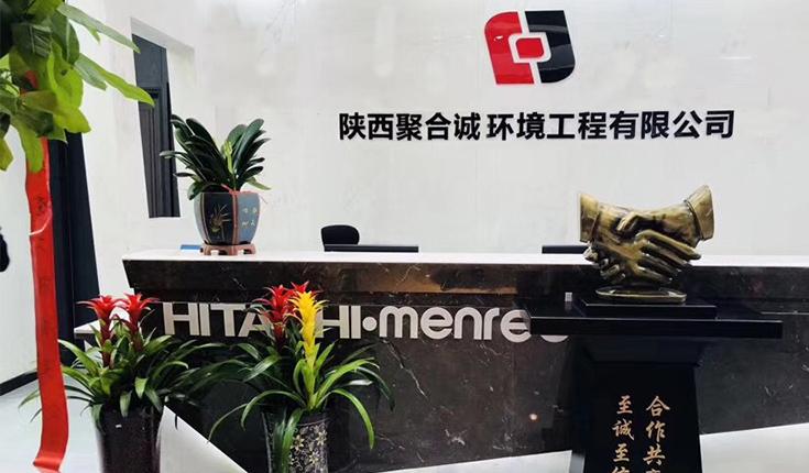 陝西AG亚游集团環境工程有限公司