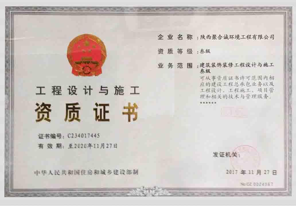 陝西AG亚游集团環境工程設計與施工資質