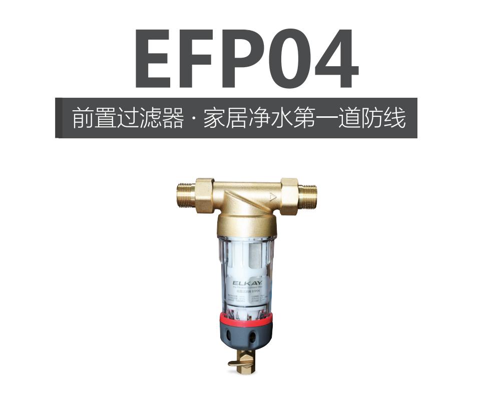 艾肯淨水係統-EFP04
