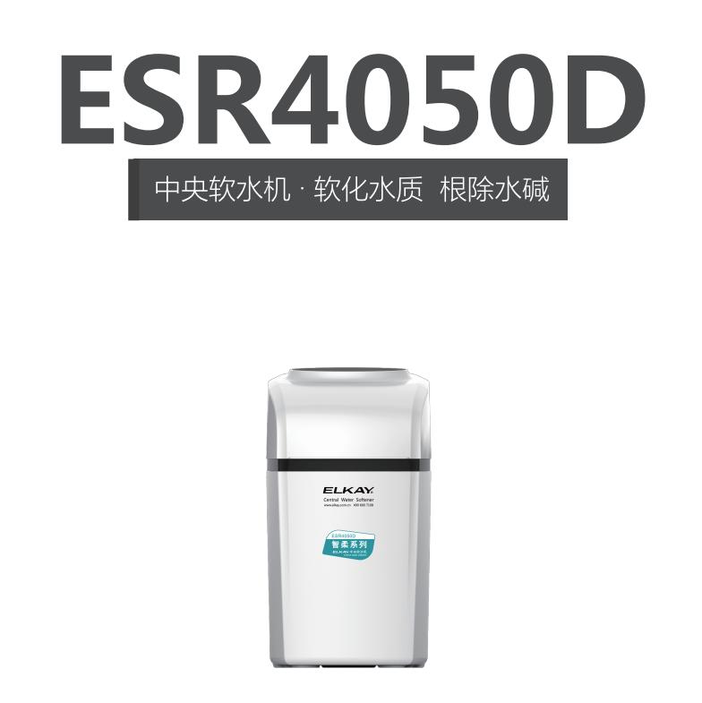 軟水機-ESR4050D