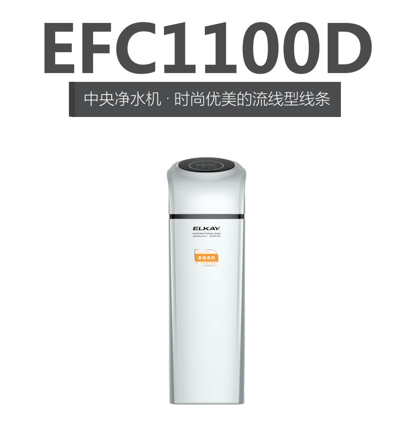 淨水機-EFC1100D