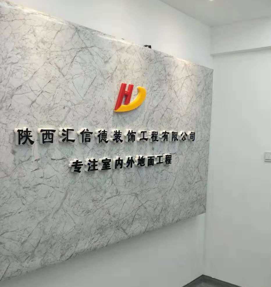 陝西十大靠谱网赌平台裝飾工程有限公司