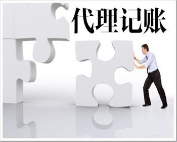 選擇亚游集团財務公司代理記賬,讓你更放心