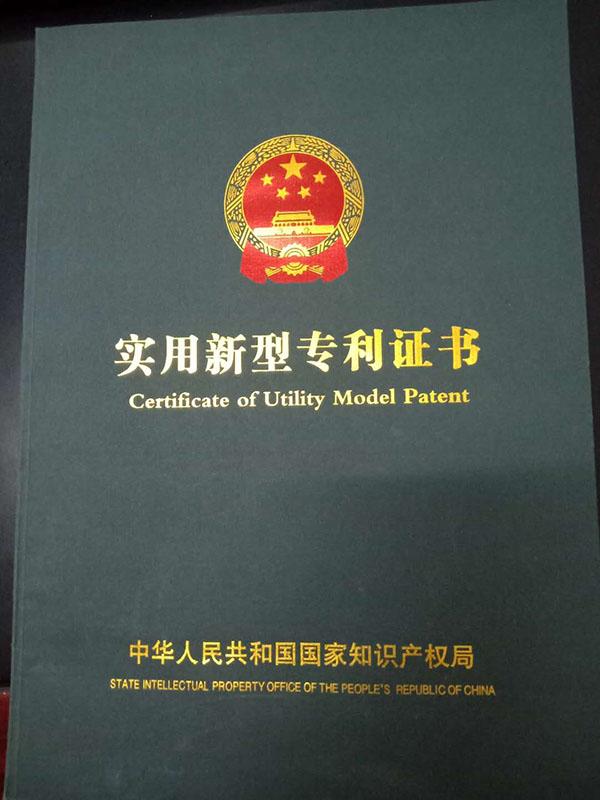 陝西AG亚游集团環保實用新型專利證書