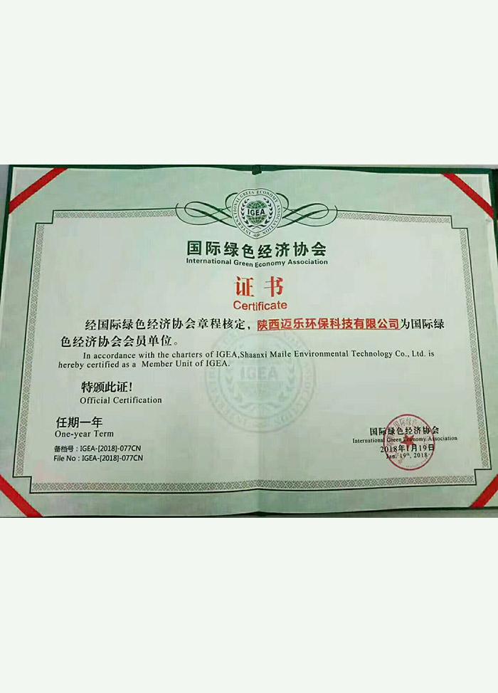 陝西AG亚游集团國際綠色環保經濟協會單位