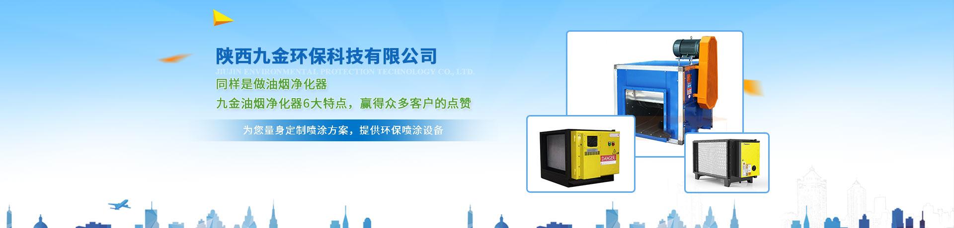 陝西油煙淨化器
