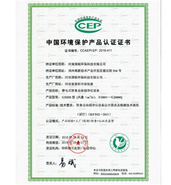 中國環境保護產品認證書