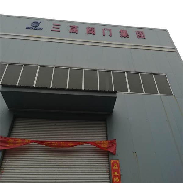 三高閥門集團廢棄處理安裝