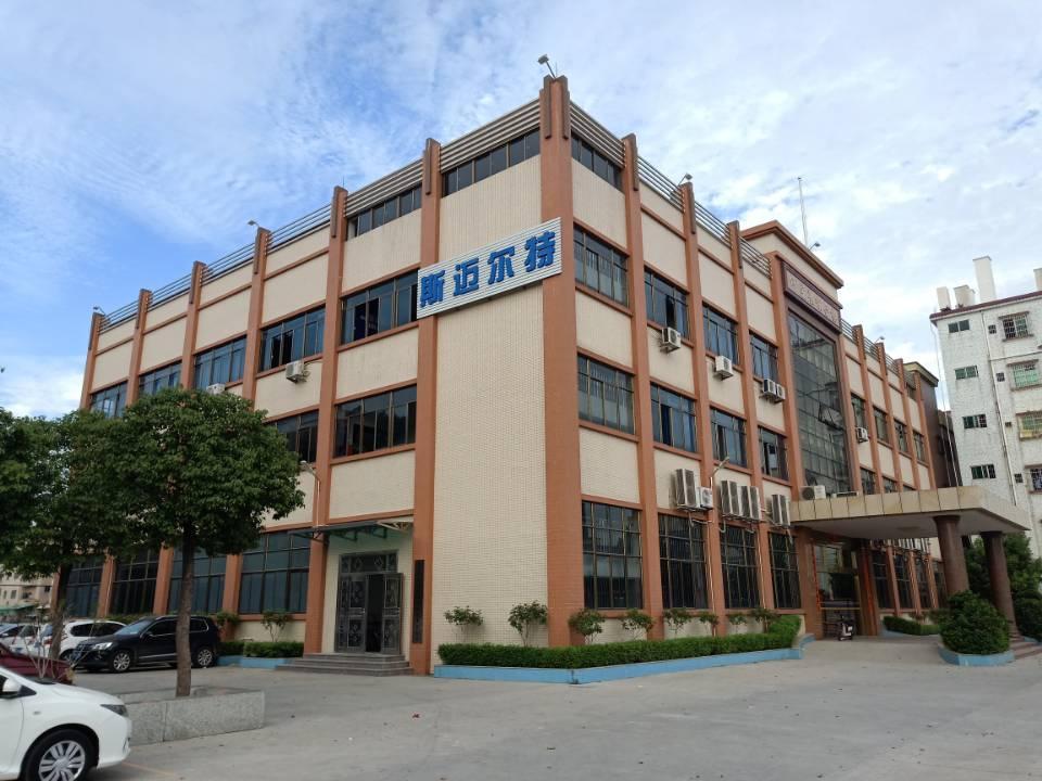 东莞市斯迈尔特物联科技有限公司