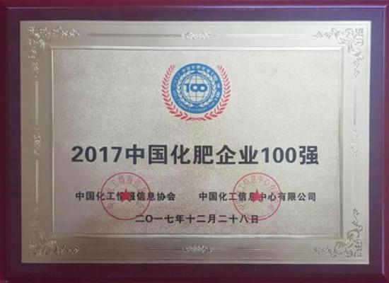 """荣获""""2017年中国化肥企业100强""""荣誉称号。"""