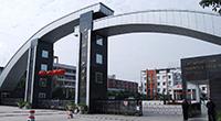郫县科技职业学校
