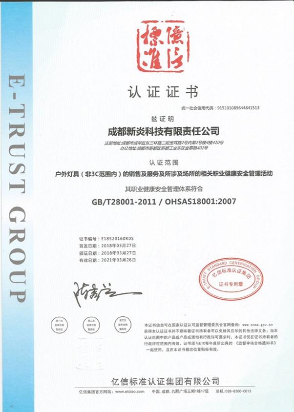ISO18001职业健康安全管理体系