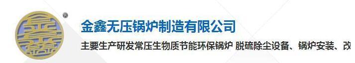 烏蘭察布市集寧金鑫無壓鍋爐製造有限公司官網上線