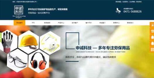內蒙古申誠科技有限公司官網上線
