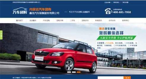 呼和浩特鑫浩汽車銷售服務有限公司