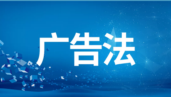 網絡推廣違禁詞,企業必看!!